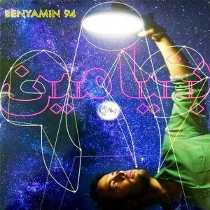 آلبوم زیبای بنیامین بهادری 94