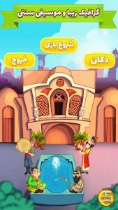 بازی آمیرزا amirza