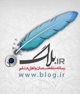 blog.ir-logo__www.pakbaz.ir