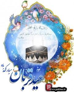 عید سعید قربان را به همه مسلمانان تبریک می گوییم