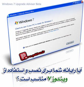 آیا رایانه شما برای نصب و استفاده از ویندوز 7 مناسب است ؟
